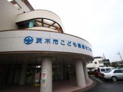 茨木市こども健康センター