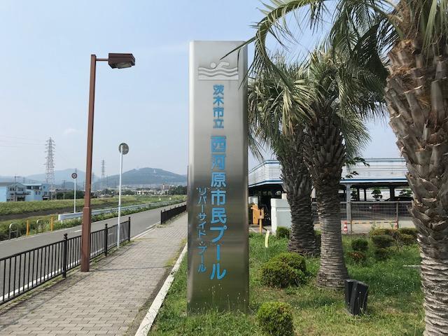 茨木 市民 プール