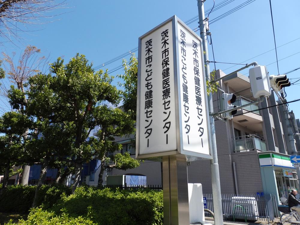 茨木 市 ホームページ