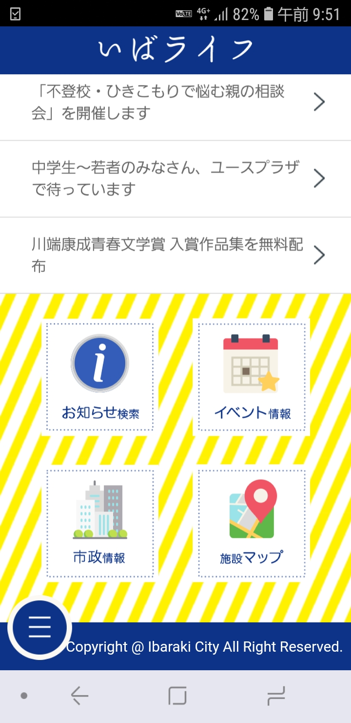 Screenshot_20190908-095150_IbarakiKoushikiApp
