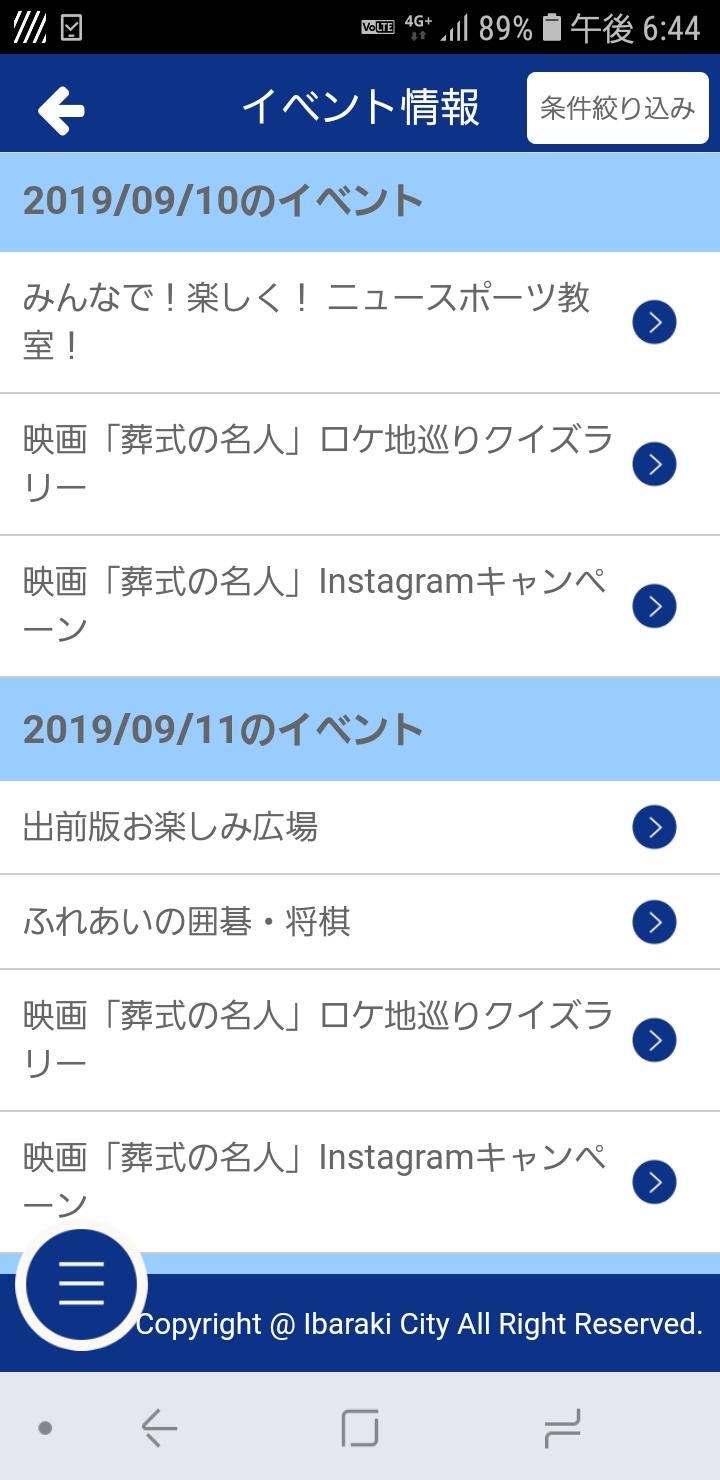 Screenshot_20190910-184457_IbarakiKoushikiApp