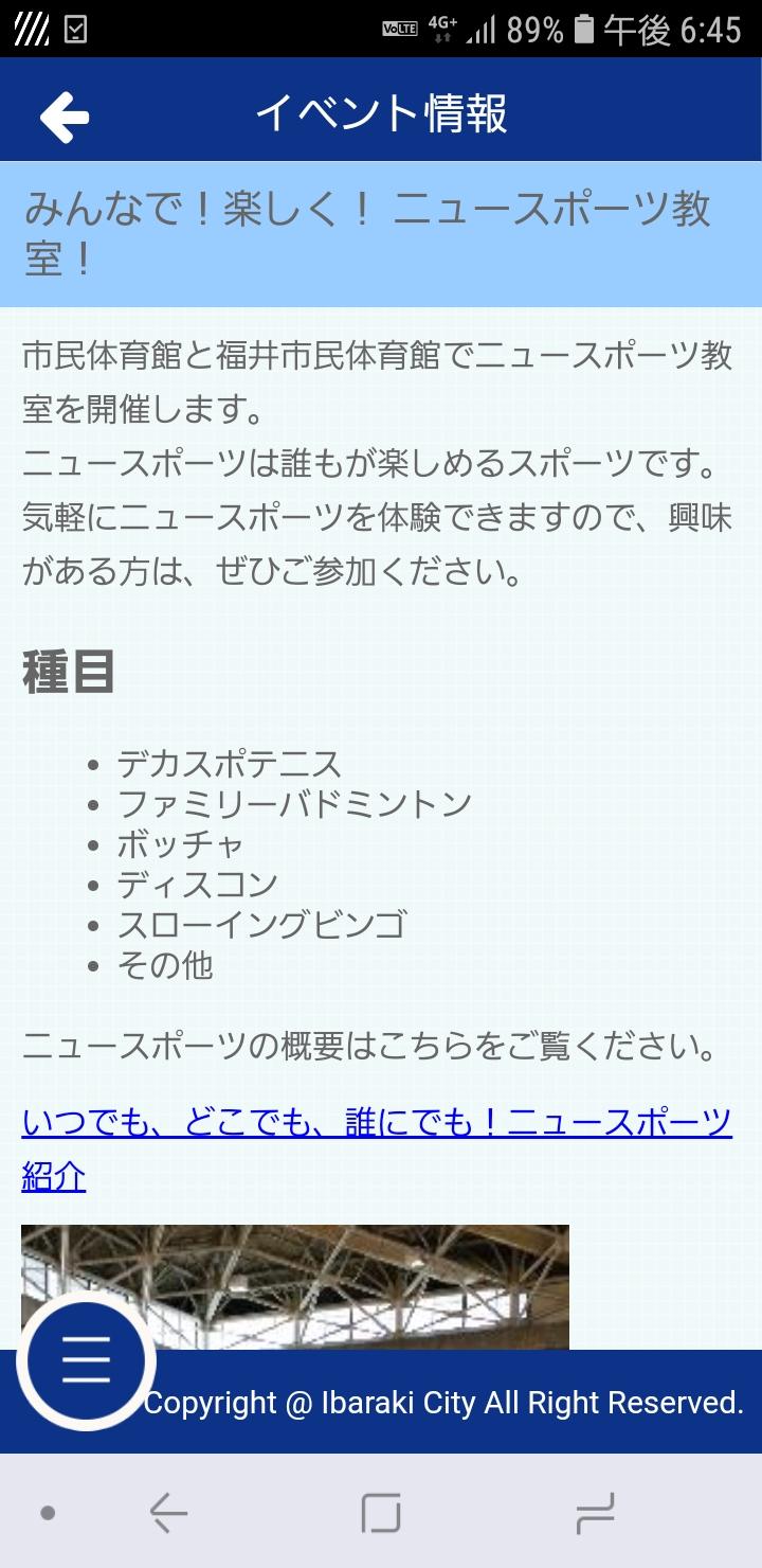Screenshot_20190910-184506_IbarakiKoushikiApp