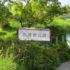 摂 津 峡