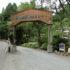 高槻森林観光センター